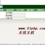 zencart11 150x150 Zencart如何设置用户会员消费满多少元免运费功能