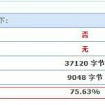 zencart12 150x150 Zencart如何开启gzip模式提升网页加载速度