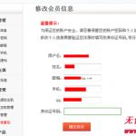 V5 51php2 150x150 如何修改会员注册信息?