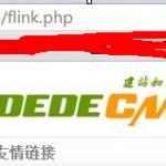 dedecms2 150x150 织梦DedeCMS使用默认友情链接模版的危害以及处理方法