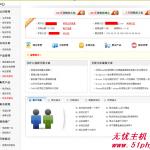 image0031 150x150 无忧主机全新双核虚拟主机管理系统功能介绍