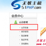 v5 51php 150x150 如何修改会员注册信息?