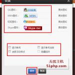 221 150x150 建站之星如何给网站添加在线客服