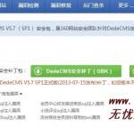 360网站卫士推出DEDEcms安全补丁