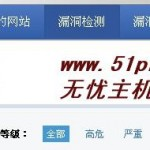 360网站安全检测截图