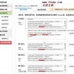 cnzz 150x150 dedecms如何给网站添加cnzz站长统计代码