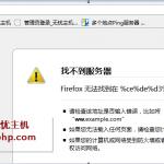 dz1 150x150 discuz设置中文域名之后无法访问怎么办?解决办法