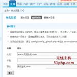 dz2 150x150 discuz设置中文域名之后无法访问怎么办?解决办法