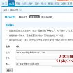 dz4 150x150 discuz设置中文域名之后无法访问怎么办?解决办法