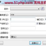 image0015 150x150 如何登录FTP工具