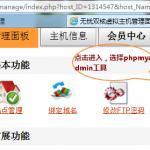 image0032 150x150 如何管理mysql数据库