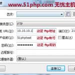 image0034 150x150 如何登录FTP工具