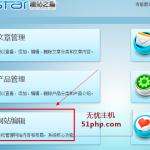 jianzhan 150x150 建站之星如何更换模板[图文教程]