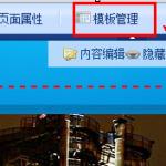 jianzhan2 150x150 建站之星如何更换模板[图文教程]