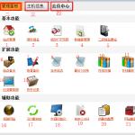kongzhi 150x150 无忧主机虚拟主机控制面板管理功能介绍