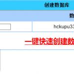 mysql1 150x150 如何新建mysql数据库