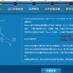 phpcms1 150x150 Phpcms v9快速安全安装教程[图文讲解]