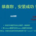 phpcms6 150x150 Phpcms v9快速安全安装教程[图文讲解]