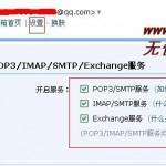 smtp 150x150 Phpcms如何使用smtp邮箱设置网站发件邮箱