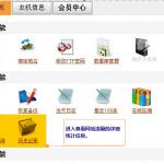tongji 150x150 无忧主机如何查询虚拟主机资源(主机容量/主机流量/mysql容量)统计