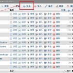 v54 150x150 无忧主机用户如何为网站备份mysql数据库