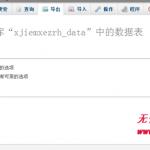 v56 150x150 无忧主机用户如何为网站备份mysql数据库