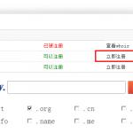 域名注册页面