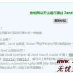 """zend 150x150 解决discuz安装插件提示""""您的网站无法运行通过zend加密的应用""""的问题"""