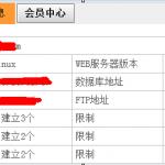 zhuji 150x150 无忧主机虚拟主机控制面板管理功能介绍