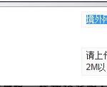 34 150x123 香港 美国虚拟主机等境外php空间怎样申请新浪微博API认证