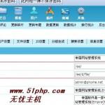 diguo2 150x150 帝国内容管理系统EmpireCMS迁移后网站css样式加载失败首页错屏