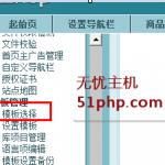 ecshop1 150x150 Ecshop商城系统如何在线更换网站默认主题模板