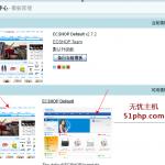 ecshop2 150x150 Ecshop商城系统如何在线更换网站默认主题模板
