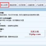 m11 150x150 Modoer如何配置SMTP发送邮件