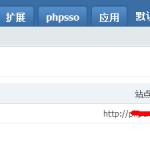 phpcms1 150x150 Phpcms内容管理系统如何给网站更换域名