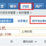 phpcms2 150x150 Phpcms内容管理系统如何给网站更换域名