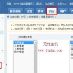 phpcms3 150x150 Phpcms内容管理系统如何给网站更换域名