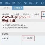 phpwind 150x150 无忧主机教您怎么安装PHPwind9.0论坛模板