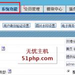qibo 150x150 齐博分类信息系统如何配置smtp发送邮件