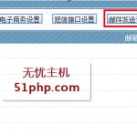 qibo2 150x150 齐博分类信息系统如何配置smtp发送邮件