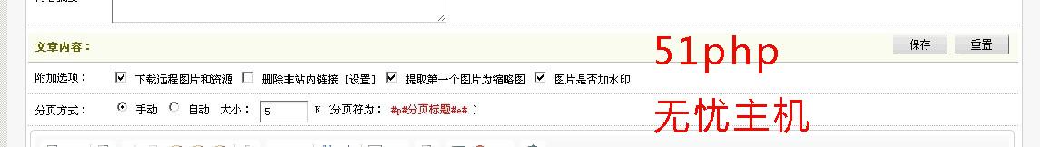 de11 dedecms后台文章编辑内容框消失解决方法
