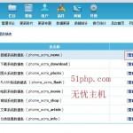 e1 150x150 帝国cms内容管理系统怎么安装ueditor编辑器
