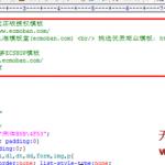 ec1 150x150 Ecshop如何去除Powered by ShopEx 模板版权信息