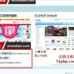 ec2 150x150 Ecshop如何去除Powered by ShopEx 模板版权信息