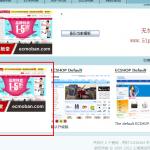 ec3 150x150 Ecshop如何去除Powered by ShopEx 模板版权信息