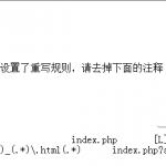 ecmall2 150x150 Ecmall如何设置网站伪静态的图文教程