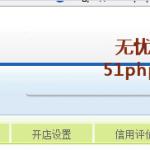ecmall3 150x150 Ecmall如何设置网站伪静态的图文教程