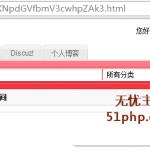 ecmall4 150x150 Ecmall如何设置网站伪静态的图文教程