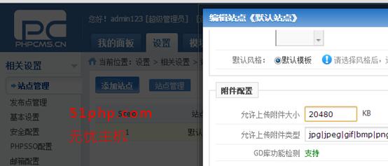 fj2 phpcmsV9如何修改默认上传文件大小限制