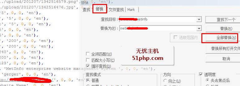 m3 MetInfo更换网站域名教程